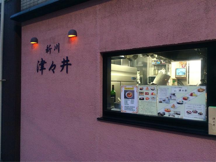 分厚くてジューシー!洋食の名店で味わう最高のショウガ焼き定食 / 東京都中央区の「洋食レストラン・津々井(つつい)」