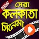 Download কলকাতার সিনেমার কালেকশান | Kolkata all New Movies For PC Windows and Mac