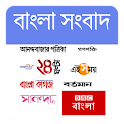Bangla News India Newspapers icon