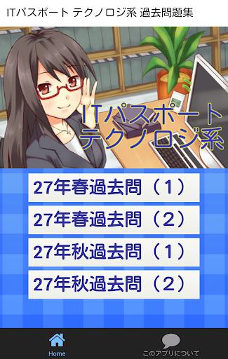 ITパスポート試験対策 テクノロジ系編