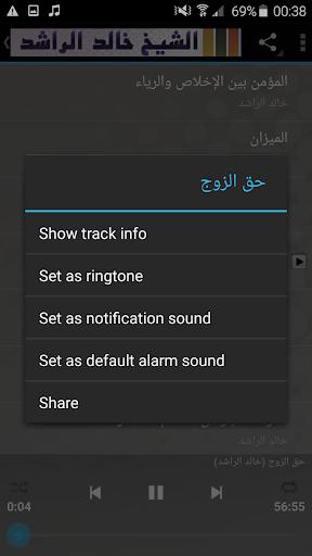 ... خالد الراشد - فك الله اسره Mp3 ...