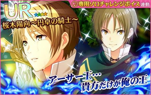 <UR 桜木陽向~円卓の騎士~>