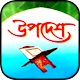 Download উপদেশ For PC Windows and Mac