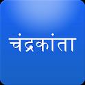 Chandrakanta & Chandrakanta Santati : Hindi Novels icon