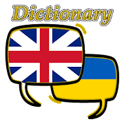 Ukrainian English Dictionary