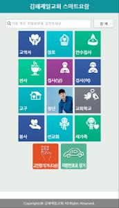 김해제일교회 스마트요람 screenshot 1