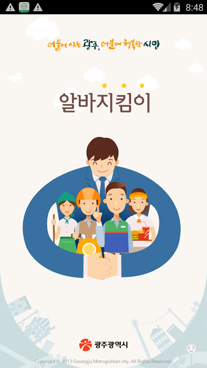 gwangju társkereső sebesség társkereső lustig