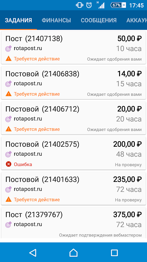 Ротапост- screenshot