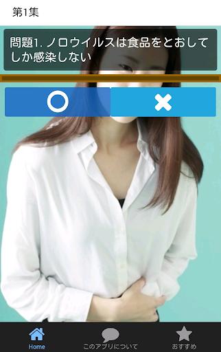 無料医疗Appのノロウィルスクイズ-食中毒、感染予防のためノロウィルスを学ぶ|記事Game