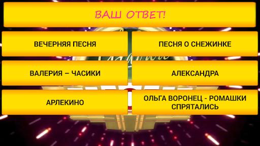УГАДАЙ МЕЛОДИЮ screenshot 4