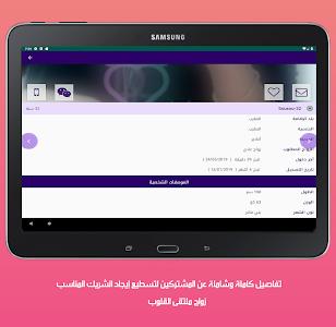 saudi datování app duše z roku nz