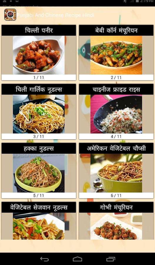 Punjabi chinese recipe hindi aplicaciones de android en google play punjabi chinese recipe hindi captura de pantalla forumfinder Choice Image