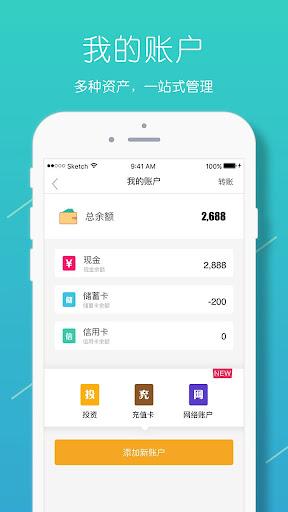 玩免費財經APP|下載圈子账本-记账理财 最领先的记帐本软件 生意家庭财务管家 app不用錢|硬是要APP