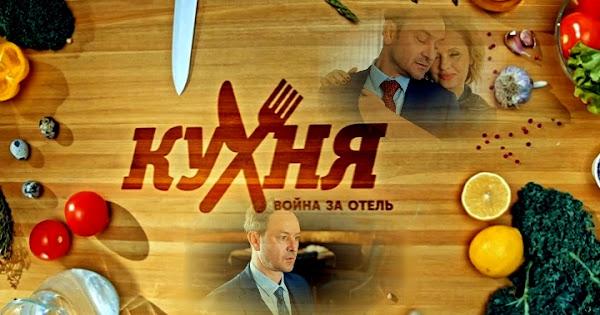 Фильмография Сериал КУХНЯ. ВОЙНА ЗА ОТЕЛЬ-2 сайт ГРИШИН.РУ