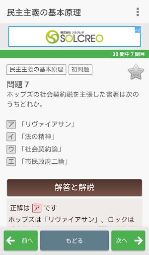 u5927u5b66u5165u8a66u5bfeu7b56u554fu984cu96c6u301cu653fu6cbbu7d4cu6e08u301c 1.5.1 Windows u7528 5