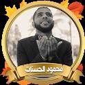 أروع محاضرات محمود الحسنات بدون أنترنت icon