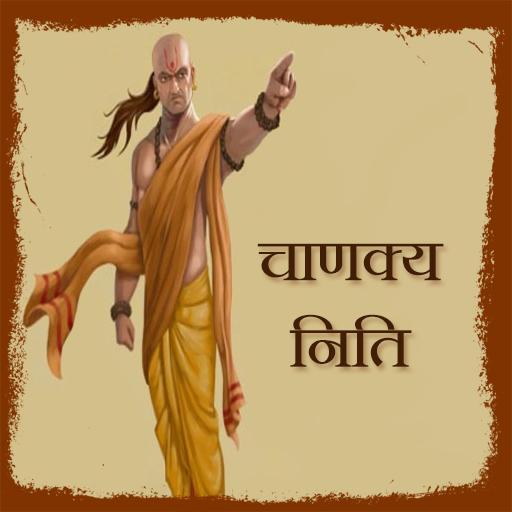 Chanakya niti (Hindi) (app)