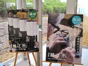 Photo: 鯖江市の地場産業紹介