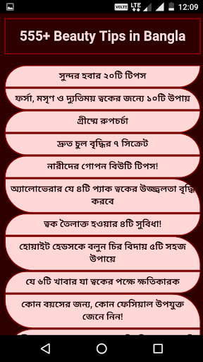 555+ Beauty Tips in Bengali