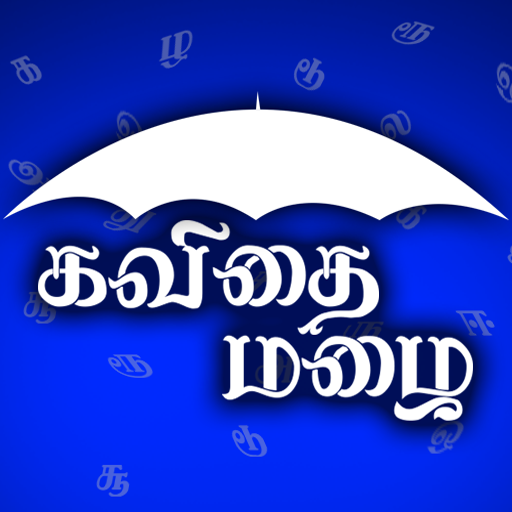 社交App|Kavithai Mazhai-Tamil LOGO-3C達人阿輝的APP