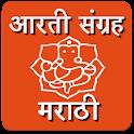 Aarti Sangrah (Lyrics)