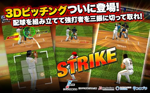 プロ野球PRIDE - náhled