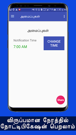 All Fruit Name And Its Benefits In Tamil Daily App 3.0.1 screenshots 8