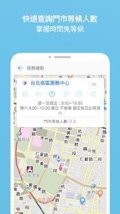 中華電信 Screenshot
