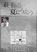Photo: 荘魯迅コンサート「夏にうたう」 フライヤーうら 2015.5