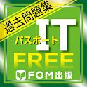 ITパスポート試験過去問題集無料版(富士通エフオーエム) icon