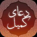 دعای کمیل همراه با صوت icon