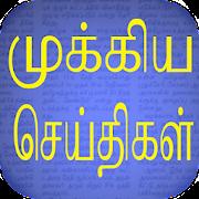 Flash News : Tamil (Breaking News , Chat , Cinema)