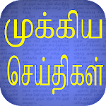 Flash News : Tamil (Breaking News , Chat , Cinema) 30