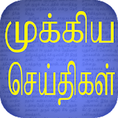 Flash News : Tamil (Breaking News , Chat , Cinema) Android APK Download Free By VIJAYAKUMAR M