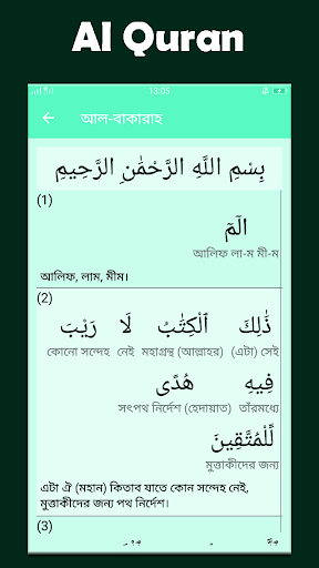 Free Quran screenshot 6