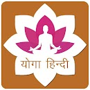 Yoga in hindi v 1.0 app icon