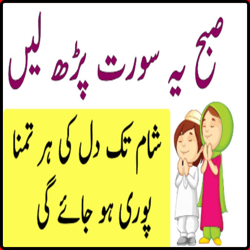 Wazifa For Hajat In 1 Day In Urdu 2017