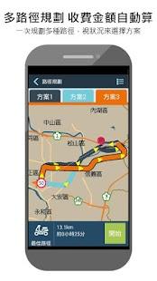 樂客導航王N5 Lite- screenshot thumbnail