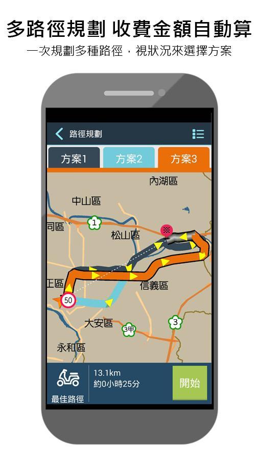 樂客導航王N5 Lite- screenshot