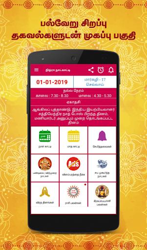 Tamil Calendar 2019 - Daily Rasipalan & Panchangam 4.7 gameplay | AndroidFC 1