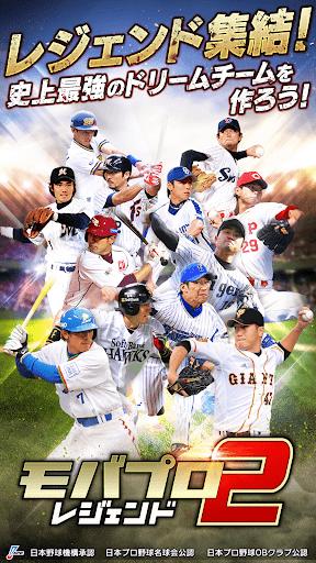 モバプロ2 レジェンド 歴戦のプロ野球OB編成ゲーム 4.0.3 screenshots 1