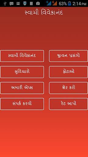 Swami Vivekananda Gujarati