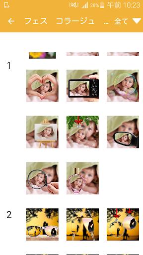 玩免費遊戲APP|下載顔のコラージュメーカー app不用錢|硬是要APP