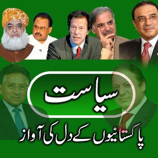 Pakistani News Shows