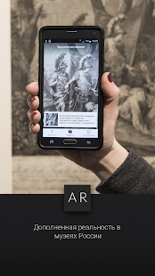 Artefact – AR for Art&Museums- screenshot thumbnail