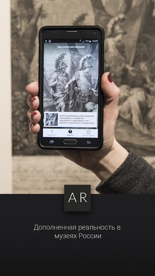 Artefact – AR for Art&Museums- screenshot