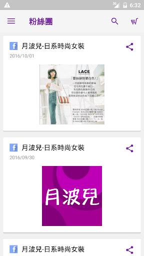 玩免費購物APP|下載月波兒-日系時尚女裝 app不用錢|硬是要APP