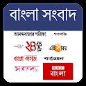 Bangla Newspapers Kolkata News icon