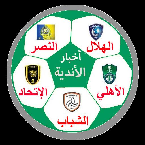 الأندية السعودية