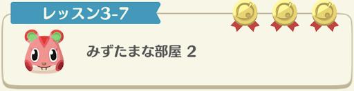 レッスン3-7